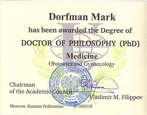 Сертификат по акушерству и гинекологии