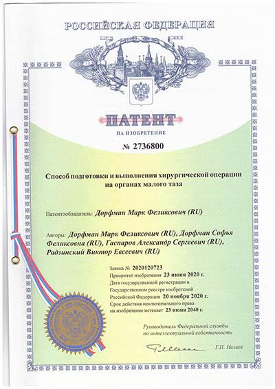 Патент «Способ подготовки и выполнения хирургической операции на органах малого таза»